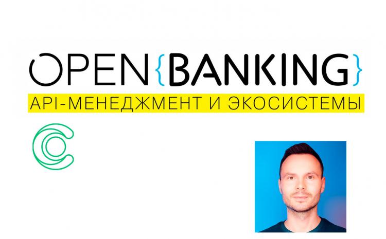 Как работать с данными Open Banking уже сейчас и не стать догоняющими