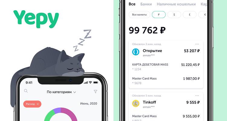 CASHOFF назвала самые востребованные предновогодние кешбэк-акции в мобильном приложении Yepy