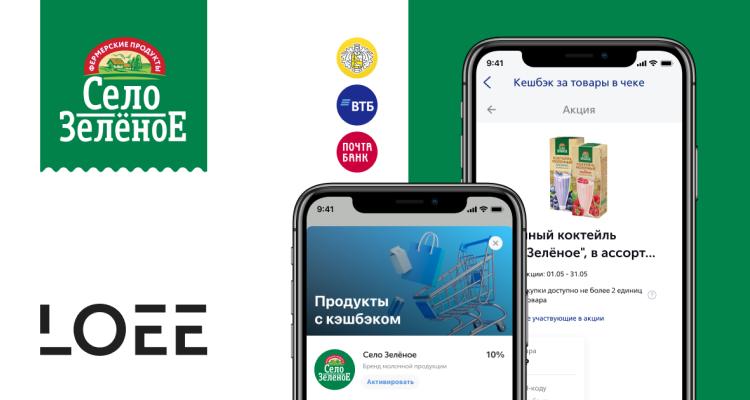 LOEE представит товары бренда Село Зелёное в мобильных приложениях топовых банков