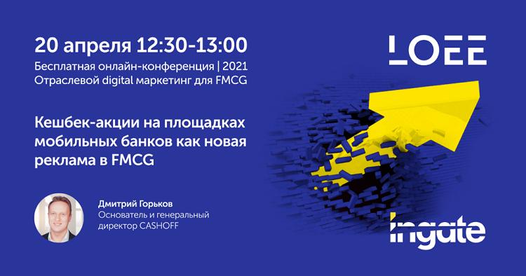 CASHOFF на конференции 2021 Отраслевой digital маркетинг для FMCG