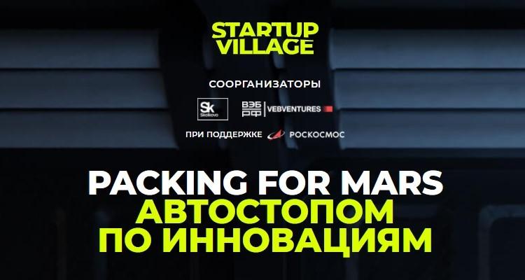 Кейс LOEE на Startup Village 2021