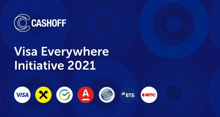 CASHOFF вошла в число финалистов конкурса Visa Everywhere Initiative 2021